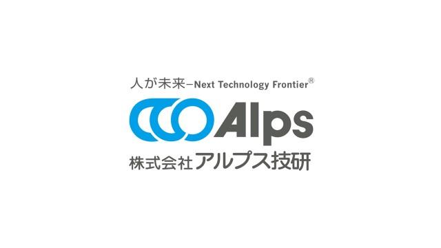 アルプス技研
