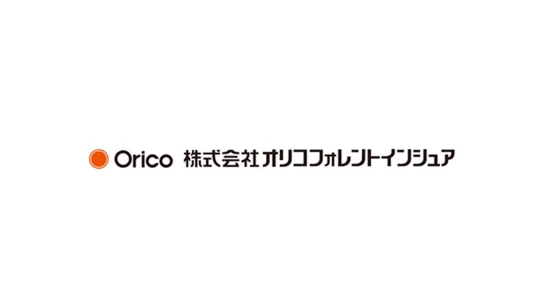 株式 会社 オリコ フォレント イン シュア